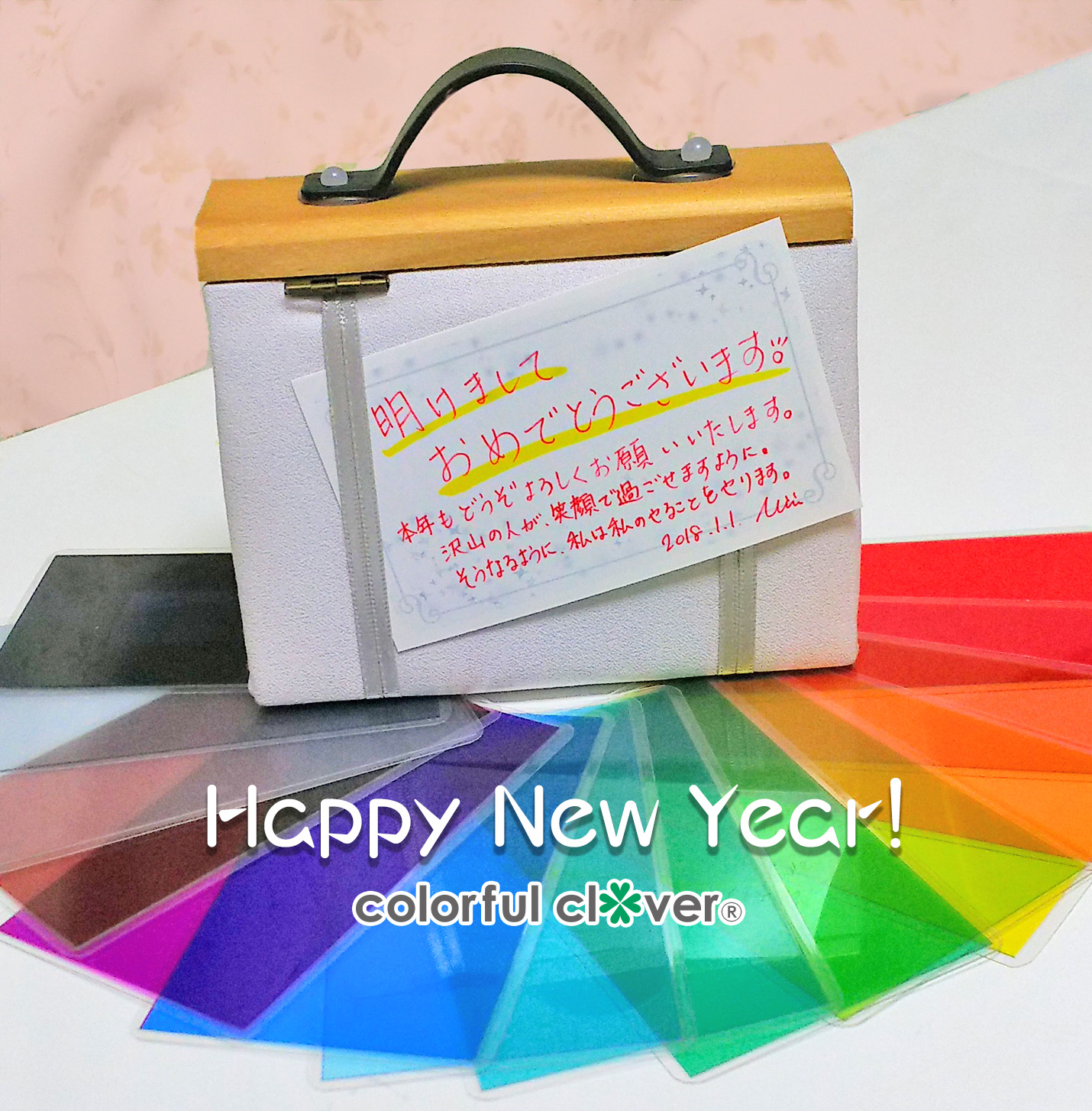 今年もよろしくお願いいたします。