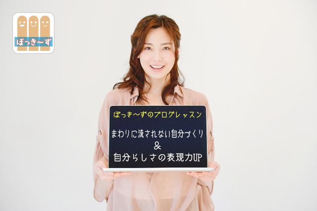ぽっき〜ずのブログレッスン第三期終了!