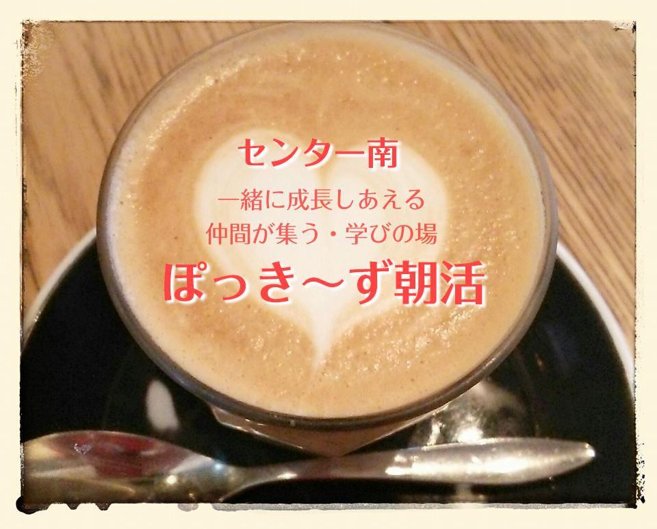 """5月11日は""""ぽっき〜ず""""の朝活です"""