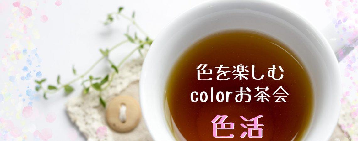 5月の色を楽しむcolorお茶会【色活】♪