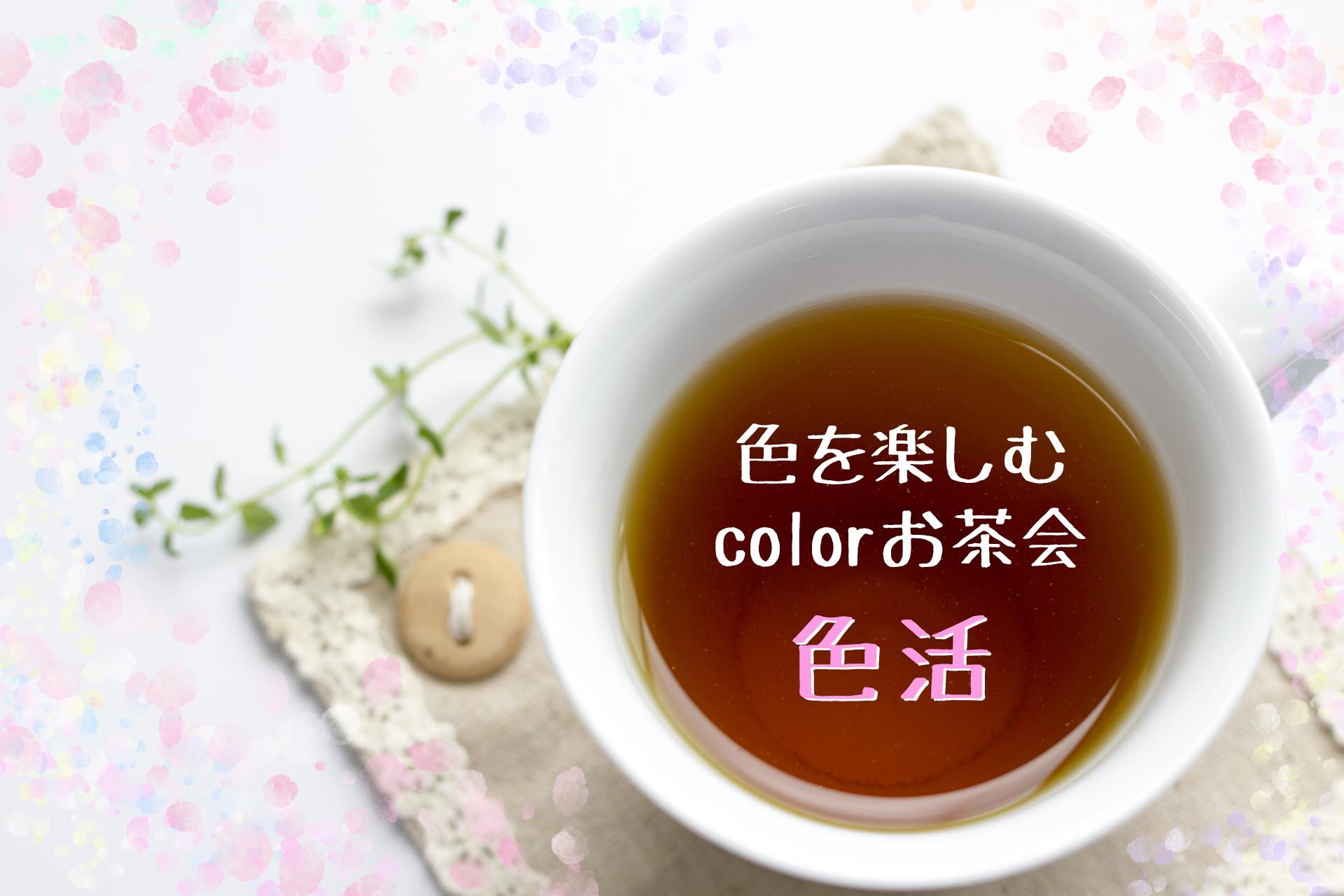 3月13日は【色活】開催です!